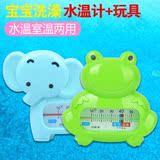 宝宝水温计  婴儿洗澡温度计 卡通动物沐浴 两用 室温水温温度表