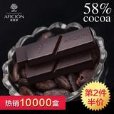 歌斐颂 纯可可脂纯黑巧克力320g 58%可可休闲零食品黑巧礼盒装