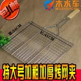 烧烤用烤鱼夹子不锈钢色烧烤网架特大号商用加粗网夹户外工具用品