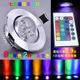 3W LED七彩射灯全套天花筒灯彩色背景墙8公分RGB变色无线遥控孔灯