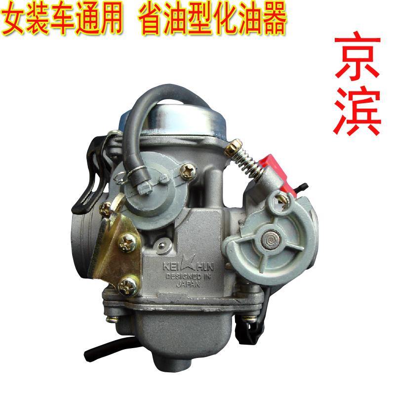 gy6京滨化油器