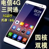 5.0寸大屏安卓电信4G全网通双卡双待三网通四核4G版电信智能手机
