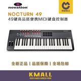 全新正品 NOVATION Nocturn 49键usb MIDI键盘控制器 特价包邮