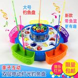 儿童大号双层电动钓鱼玩具 音乐灯光磁性旋转钓鱼盘 宝宝早教益智