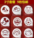 3寸KT猫/哆啦A梦卡通蛋糕印花模 木糠杯/饼干糖粉筛 喷花模  包邮