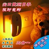 萱品小夜灯插电led光控人体感应灯 卧室床头灯夜光灯 婴儿喂奶灯