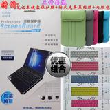 15.6寸联想Thinkpad P50 彩色键盘保护膜+防反光屏幕贴膜+内胆包