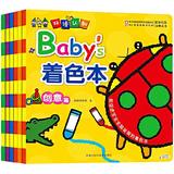 幼儿启蒙认知绘本蜡笔涂色书绘画手工书Baby's 着色本6册少儿美术绘画教程书 3-4-5-6岁儿童简笔画大全图书幼儿园学画早教教材书籍