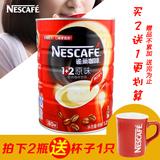 包邮 雀巢1+2咖啡原味三合一速溶咖啡1200g罐装超市版雀巢咖啡