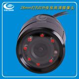 汽车车载打孔25/28MM通用红外线CCD倒车摄像头 12V高清夜视后视