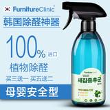 韩国进口去甲醛清除剂强力型喷雾光触媒新房装修除味除净家具用