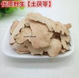 优质野生土茯苓 土茯苓片茯苓粉质土茯苓500克干净无杂质