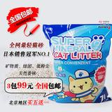 全国包邮 喵喵乐天然超轻矿物质猫砂 天然香味出口日本膨润土 7L