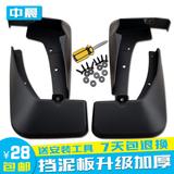 东风风行景逸X5/X3/XL/LV/S500菱智V3/M3/XV改装专用配件挡泥板