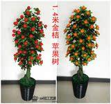 仿真植物装饰塑料假花落地绿植塑料花卉盆栽客厅办公室平安金桔树
