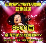 导航专用车载DVD音响高清MP4 AVI视频MV音乐打包下载韩国性感美女