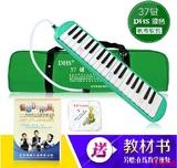 小才女、包邮 粉色蓝色绿色包邮黑色 四色可选奇美37键口风琴