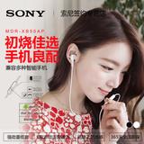 [送礼品]Sony/索尼 MDR-XB50AP入耳式耳机重低音苹果安卓通话耳机