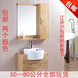 包邮现代小户型橡木浴室柜组合卫生间洗脸洗手面盆实木防水卫浴柜