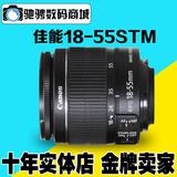 佳能EF-S 18-55mm STM 单反相机原装STM镜头600D 700D 60D