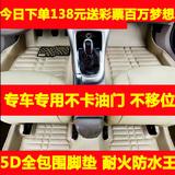 东风风神L60A60H30Cross景逸x5X3本田缤智XR-V全包围汽车专用脚垫