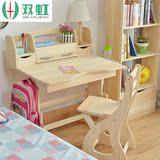 实木儿童书桌升降写字台松木学习桌防近视小中学生课桌孩子桌椅子