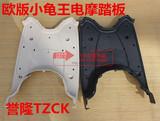 誉隆【TZCK】欧版小龟王电动车电摩外壳/小龟王原厂塑料件脚踏板