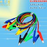 高品质测试导线 双头鳄鱼夹线连接线 电源高压测试线硅胶线