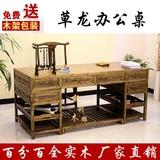 中式整装雕花仿古办公桌写字台实木书法桌电脑桌大班画案榆木特价
