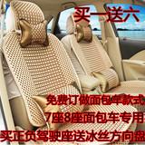 夏季冰丝汽车座套北汽幻速H2H3前排单座专用s1面包车坐垫四季通用