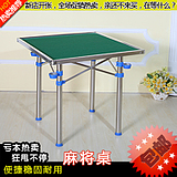正方形麻将桌子多功能简易实木桌两用型棋牌桌特价包邮手动麻雀台