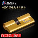 金点原子锁芯 超B级防盗门锁芯防撬锁具大门锁芯