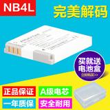 品胜NB4L佳能NB-4L IXUS80 ixus8015 IXUS40 IXUS50 IXUS55电池