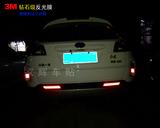 正品3M钻石级反光膜汽车SUV车贴 车身贴纸 反光条两片装 汽车必备