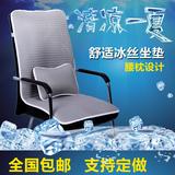 夏季冰丝老板椅子坐垫电脑椅凉垫四季办公椅垫带靠背连体椅垫透气
