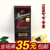原装俄罗斯进口纯黑阿斯托利亚黑巧克力 100%可可特苦无糖3盒包邮