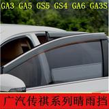 广汽传祺GA3 GA5 GS5 GS4 GA6 GA3S专用晴雨挡 传祺专车专用雨档