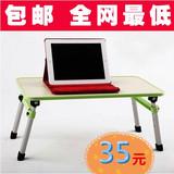 开迪折叠式电脑桌笔记本床上特价支架桌子书桌可折叠简约桌H 1