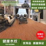 客厅阳台瓷砖 仿古砖 仿实木地板砖150x600木纹砖 卧室防滑地砖