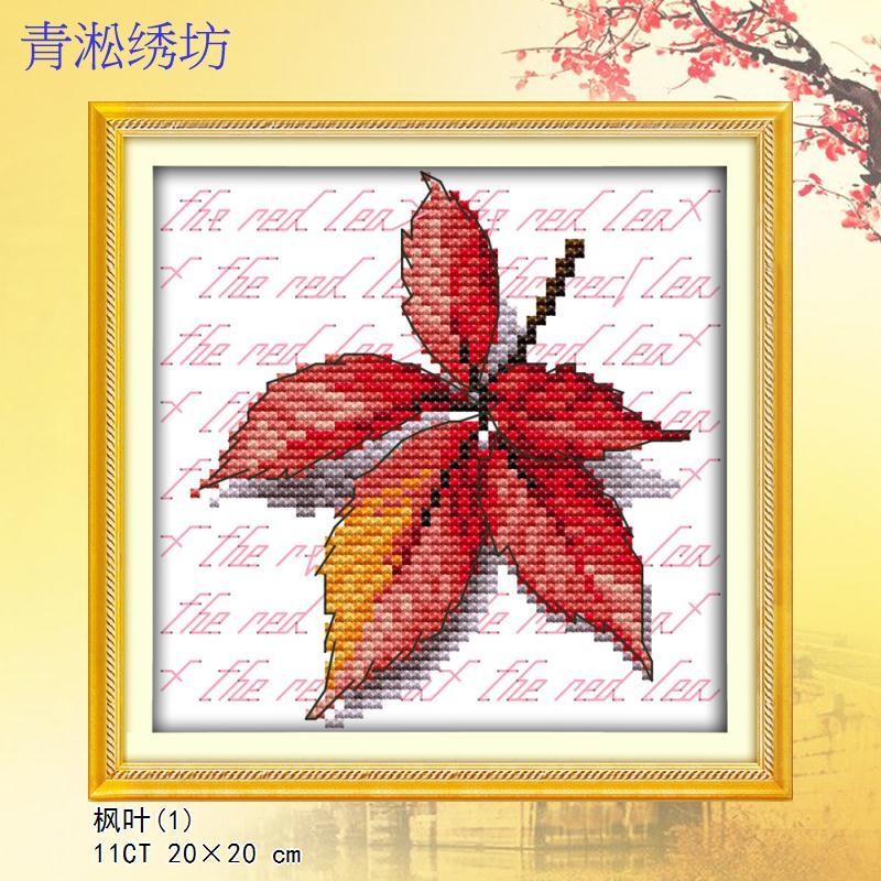 精准印花枫叶图十字绣静物系列客厅卧室小幅红色枫树叶初学者商品图片图片