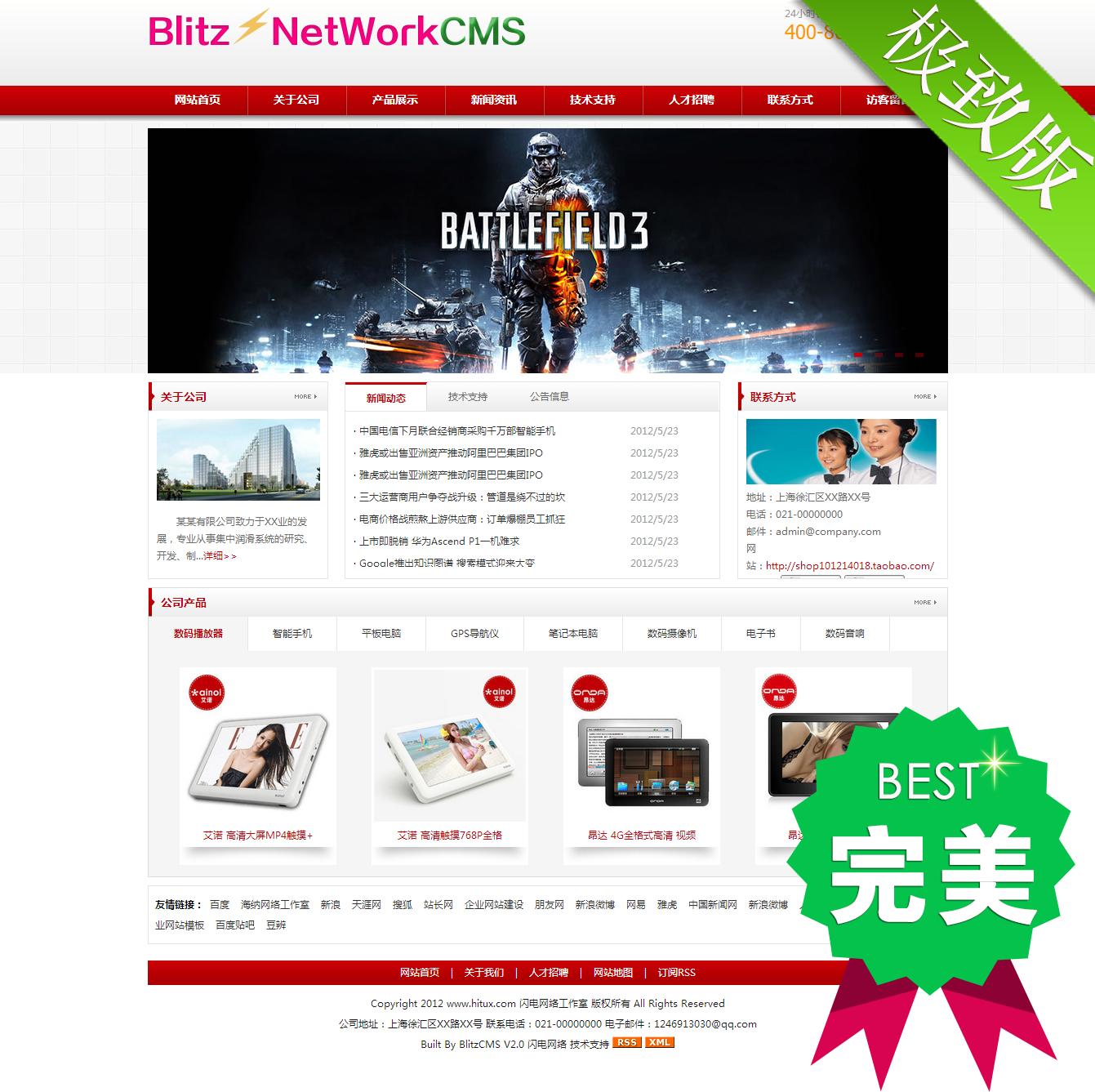 网站cms源码企业网页模板程序带seo生成静态html模版