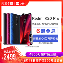 (18th 0 o'clock to enjoy 6 sessions of interest-free) Xiaomi Xiaomi Redmi K20 Pro new big screen three-screen Dragon 855 mobile phone 9 official flagship store genuine red Mik20pro