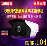 四灯高清网络监控摄像头960P/1080P 室外防水ip camera 家庭首选