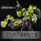 变形金刚第三方Generation Toy GT-01C 大力神 挖土机 Bulldozer
