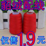 貂绒配线山羊绒伴侣线6+6弹力修身版羔羊绒48支羊绒线配线细毛线