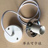 灯具配件吸顶盘可调节餐吊灯灯罩灯笼接LED节能白炽灯E27螺口灯泡
