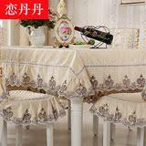 欧式高档餐桌布布艺椅子套奢华西餐桌布椅套椅垫套装长方形餐椅套