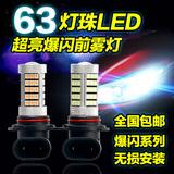 专用于现代07-14款新老伊兰特LED前雾灯泡 H11爆闪改装车外防雾灯