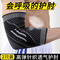 Caton elbow male sports female fitness basketball badminton arm training equipment wrist elbow protector thin section