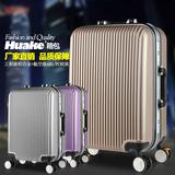 韩版铝框万向轮拉杆箱20寸登机箱24寸旅行箱28寸行李箱密码硬箱潮
